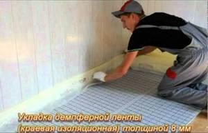 Укладка демпферной ленты производится аккуратно и требует некоторого опыта.