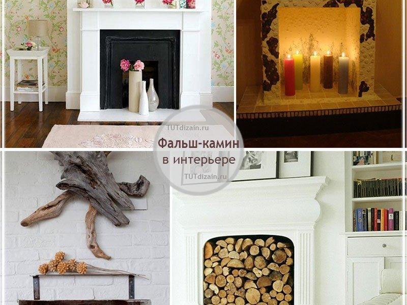 Как декорировать портал камина своими руками